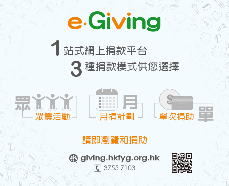 eGiving-main-c