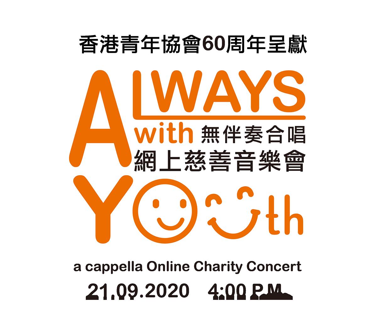 alwayswithyouth-logo
