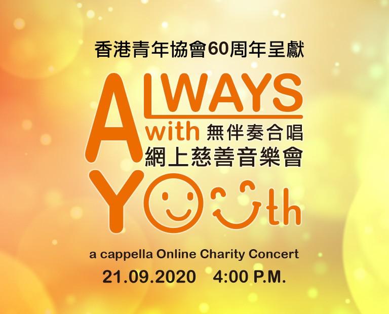 online-concert_poweb