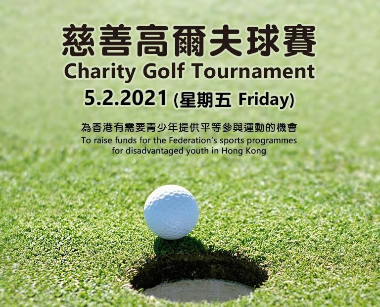 golf2021-poweb