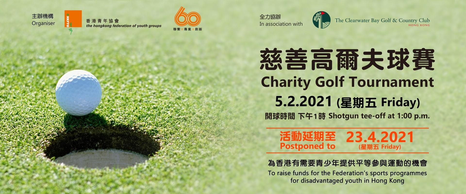 golf2020-web-banner